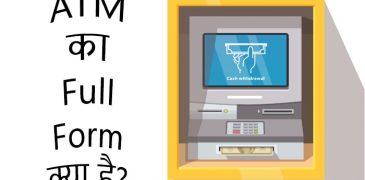 ATM-full-form-min