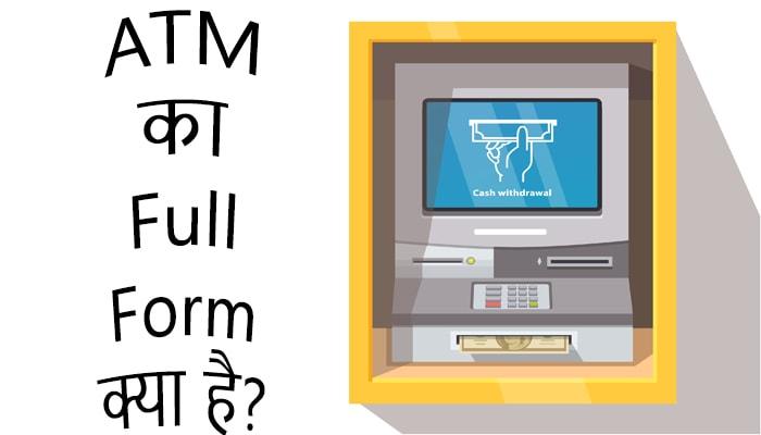 क्या आपको मालूम है एटीएम का फुल फॉर्म ?