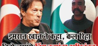 इमरान खान ने कहा, कल रिहा किये जाएंगे विंग कमांडर अभिनंदन