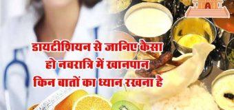 नवरात्रि में न करें सेहत की अनदेखी, आजमायें ये उपाय
