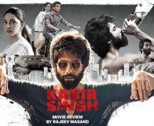 शाहिद की सबसे बड़ी फिल्म बनी 'कबीर सिंह'