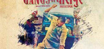 21वीं सदी की सौ बेहतरीन फिल्मों में 'गैंग्स ऑफ वासेपुर'
