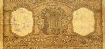 जानिए भारत में कब छापे गए थे 5,000 और 10,000 रुपए के नोट