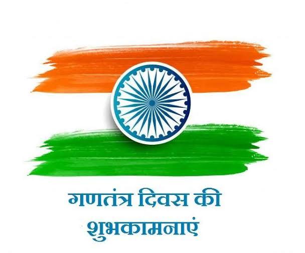 देश मना रहा है अपना 71वाँ गणतंत्र दिवस, सभी को हार्दिक शुभकामनाएं