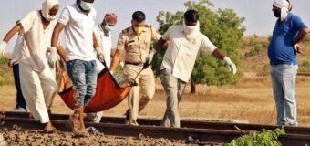 बड़ा खुलासा: पुलिस से बचने के लिए औरंगाबाद रेल ट्रैक पर जा रहे थे प्रवासी मजदूर