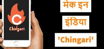 टिकटॉक यूज़र्स निराश न हों, अब डाऊनलोड करें भारतीय एप 'चिंगारी'