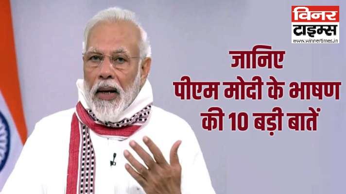 जानिए प्रधानमंत्री नरेंद्र मोदी के भाषण की 10 बड़ी बातें