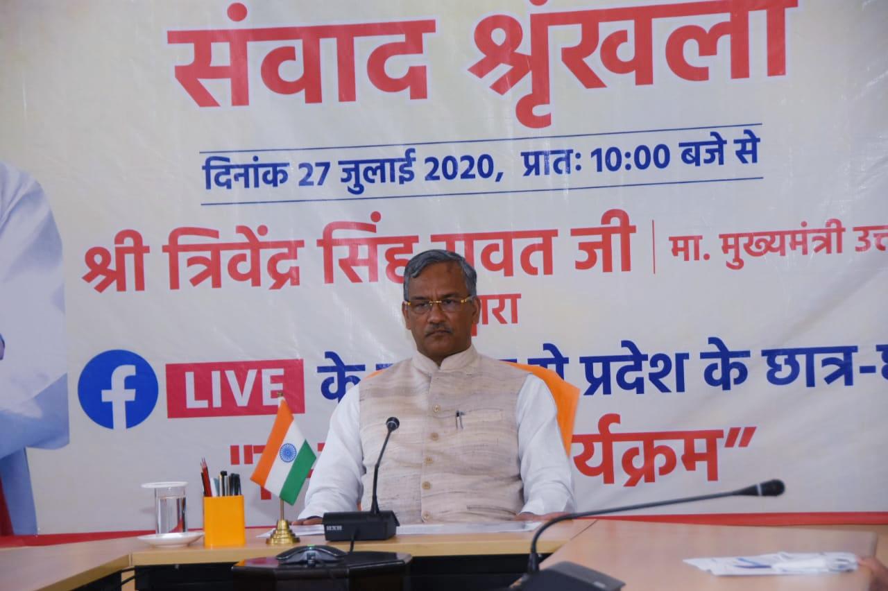 मुख्यमंत्री त्रिवेंद्र सिंह रावत ने छात्र-छात्राओं से किया ई-संवाद, कही ये बात