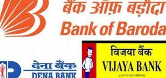 बैंक ऑफ बड़ौदा में मिलने जा रहे हैं ये दो बैंक, जानिए ग्राहकों पर क्या होगा असर