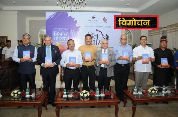 पत्रकार मंजित नेगी की पुस्तक 'हिल वॉरियर्स' का दिल्ली में हुआ विमोचन