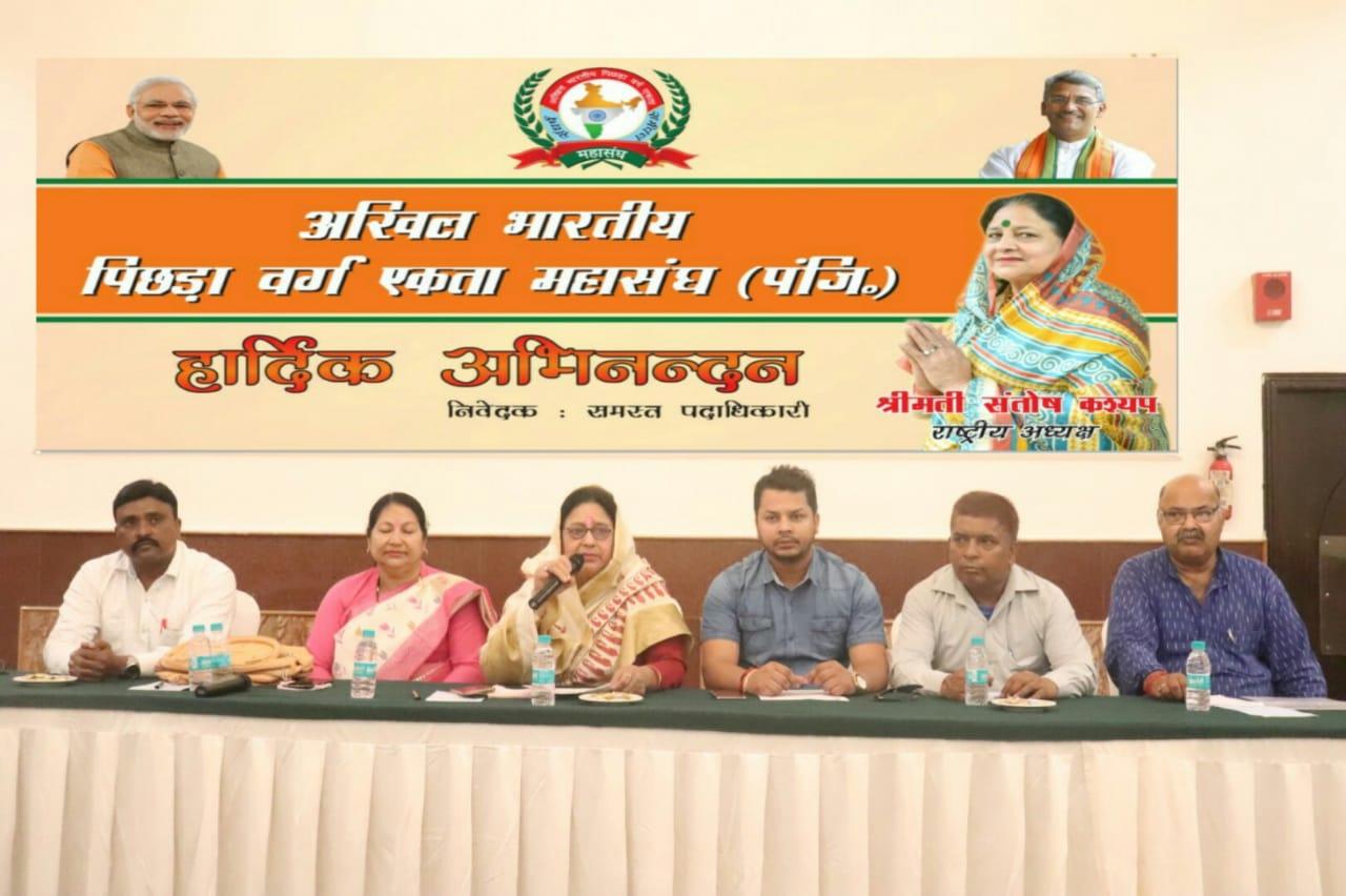 देहरादून में आयोजित हुई अखिल भारतीय पिछड़ा वर्ग एकता महासंघ की बैठक